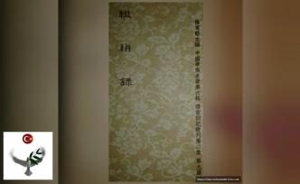Cengiz Han'ın Yazmış Olduğu Mektubu Okumuş muydunuz?